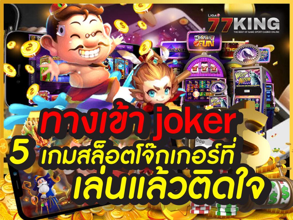 ทางเข้า joker โจ๊กเกอร์ เว็บตรง สล็อตออนไลน์ ระบบออโต้ joker slot game