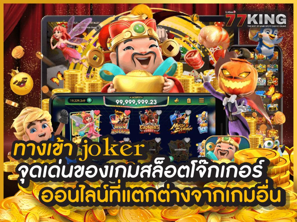 ทางเข้า joker สล็อตออนไลน์ เกมสล็อต โจ๊ก เกอร์ สล็อต joker